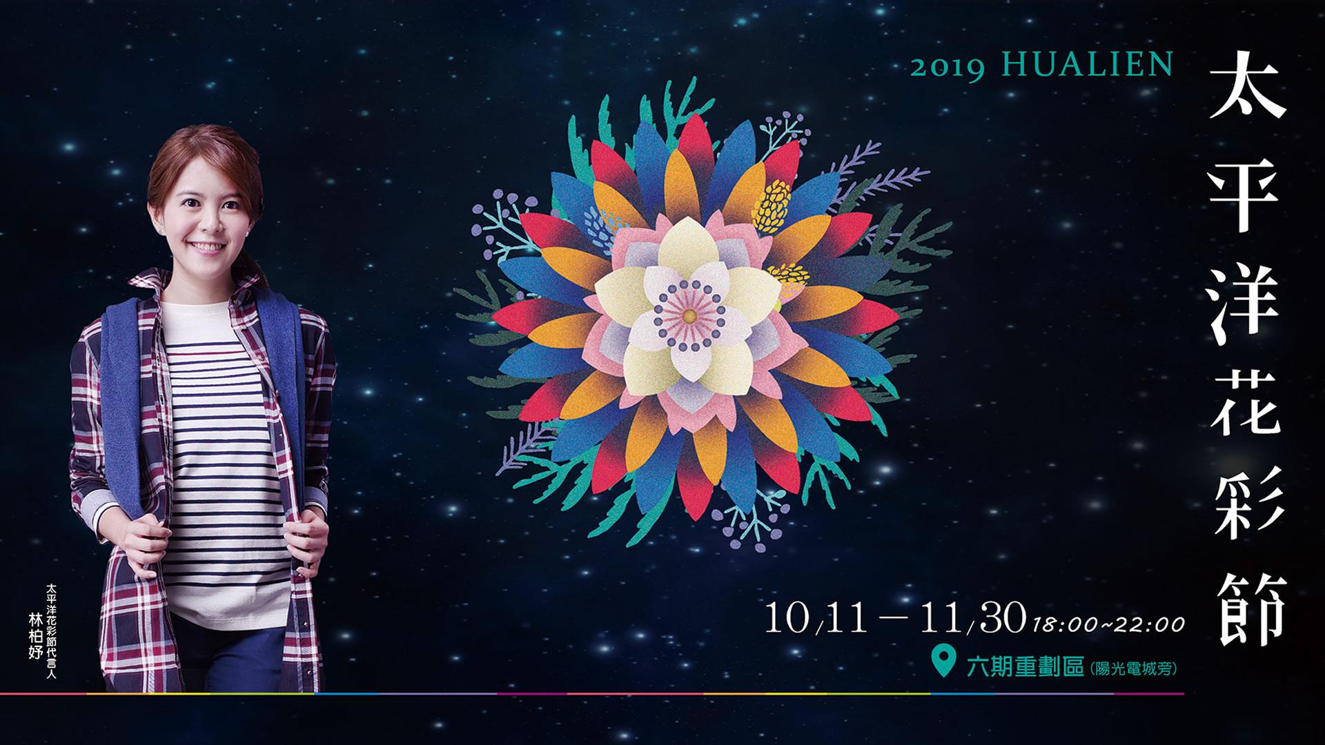 2019太平洋花彩節