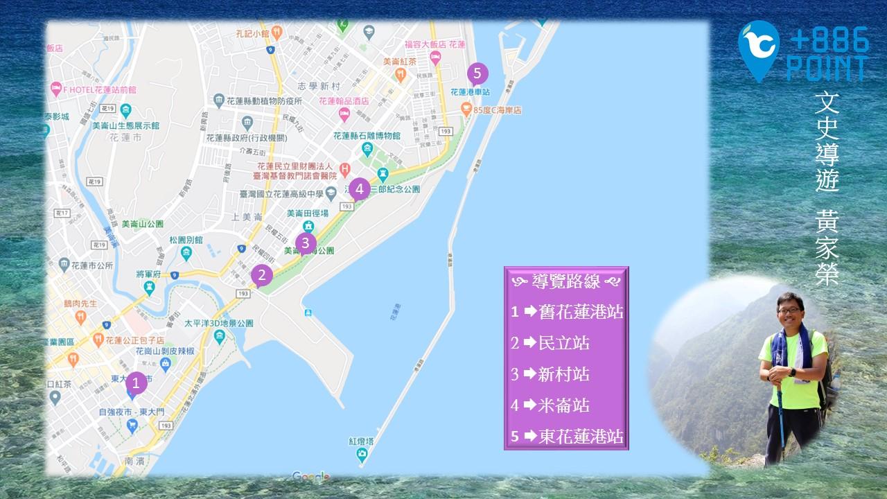 花蓮市臨港線鐵道之旅
