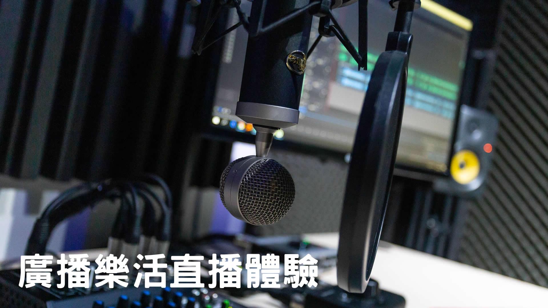 廣播樂活直播體驗