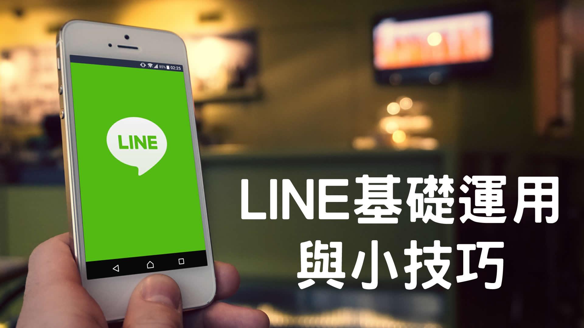 LINE基礎運用與小技巧