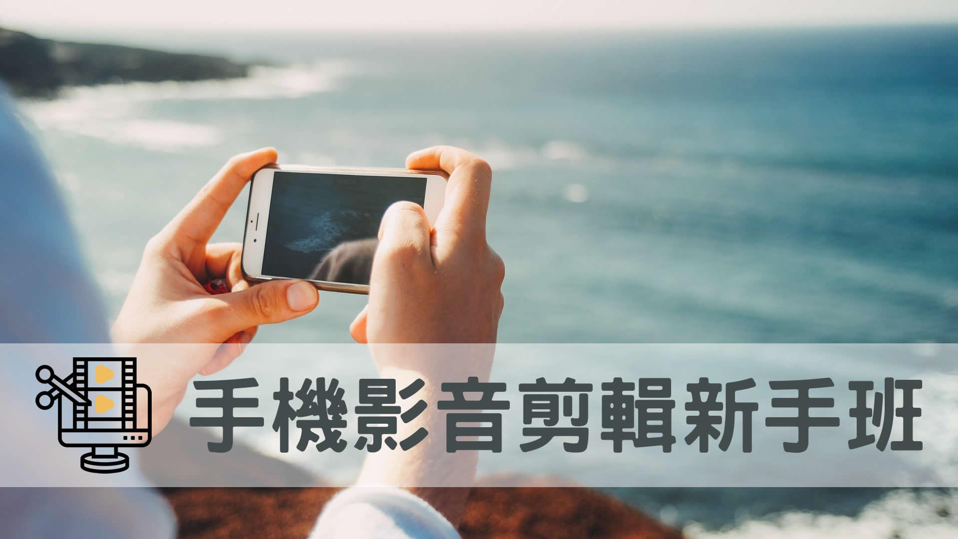 手機影音剪輯新手班