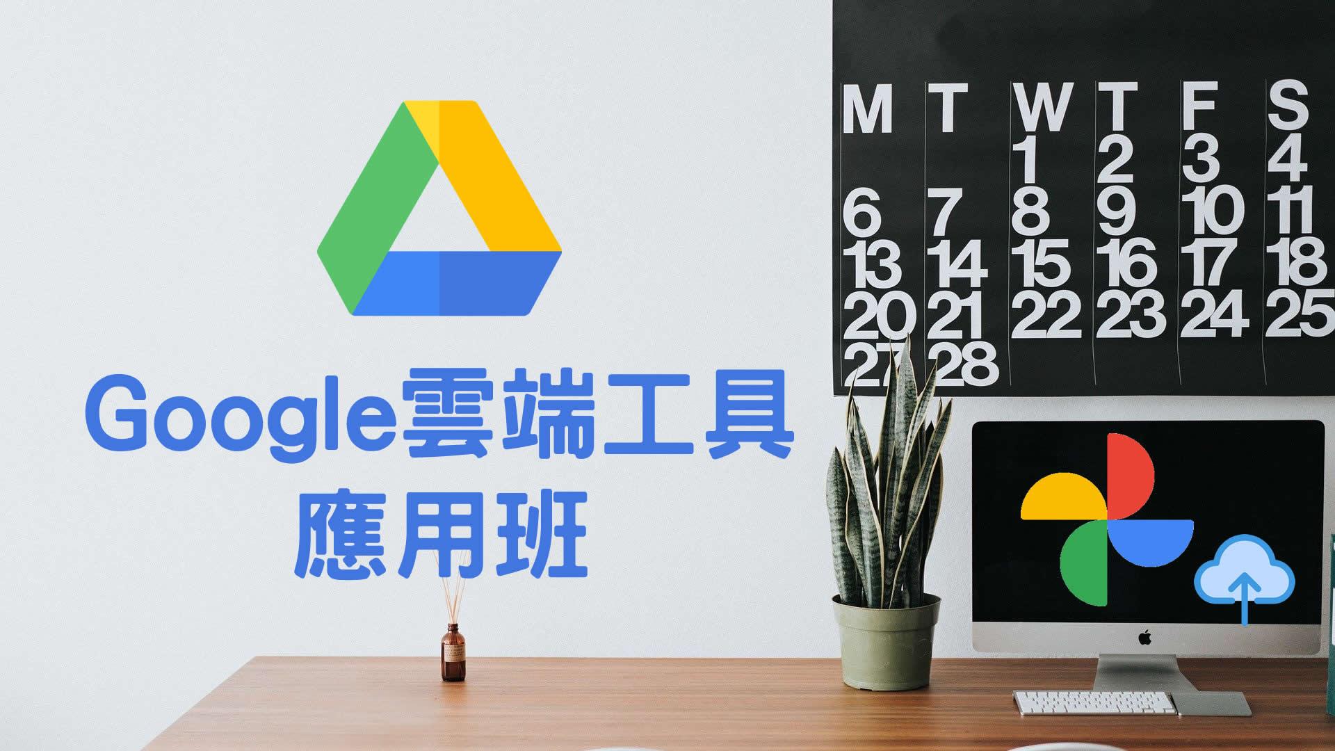 Google雲端工具應用班