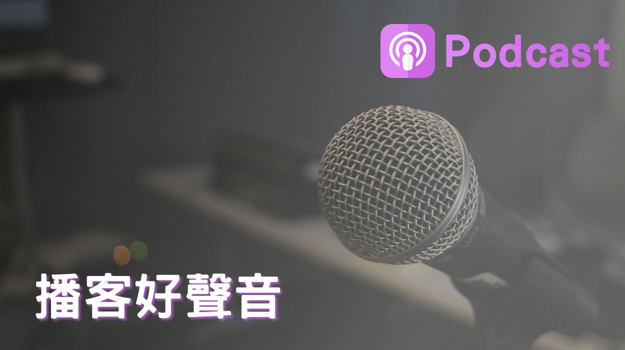 (Podcast)播客好聲音